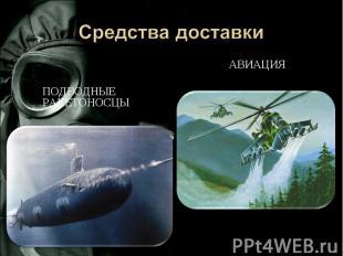 Средства доставки Подводные ракетоносцыАвиация