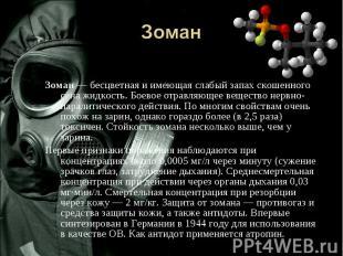 Зоман Зоман — бесцветная и имеющая слабый запах скошенного сена жидкость. Боевое
