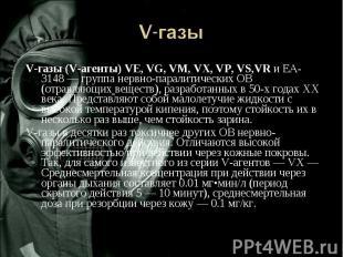 V-газы V-газы (V-агенты) VE, VG, VM, VX, VP, VS,VR и EA-3148— группа нервно-пар