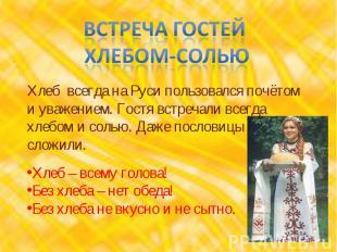 встреча гостей хлебом-солью Хлеб всегда на Руси пользовался почётом и уважением.