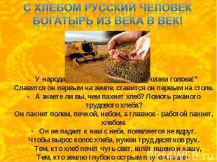 """с хлебом русский человекБогатырь из века в век! - У народа есть слова: """"Хлеб -"""
