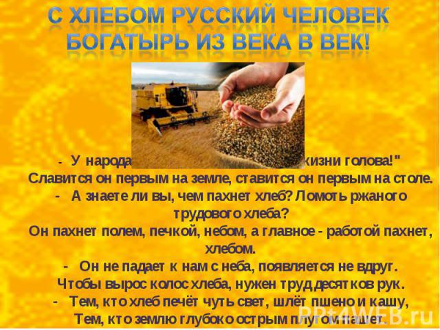 с хлебом русский человекБогатырь из века в век! - У народа есть слова: