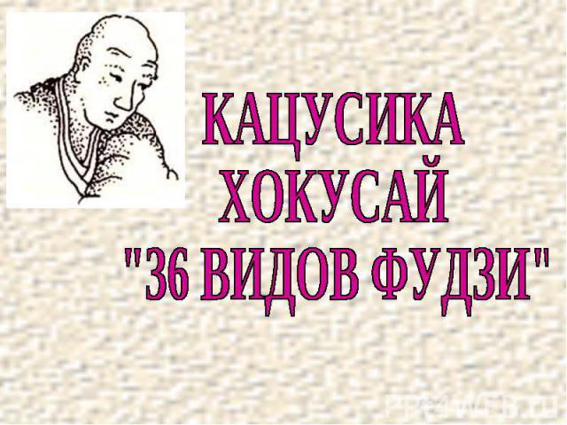 КАЦУСИКАХОКУСАЙ