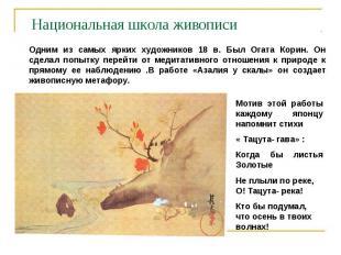 Национальная школа живописи Одним из самых ярких художников 18 в. Был Огата Кори