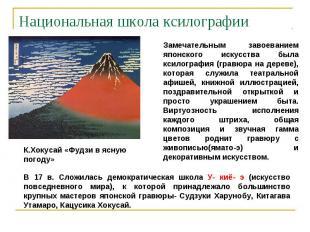 Национальная школа ксилографии Замечательным завоеванием японского искусства был