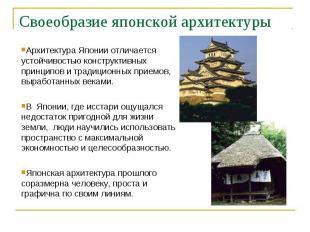 Своеобразие японской архитектуры Архитектура Японии отличается устойчивостью кон
