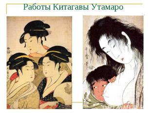 Работы Китагавы Утамаро