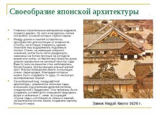 Своеобразие японской архитектуры Главным строительным материалом издревле служил