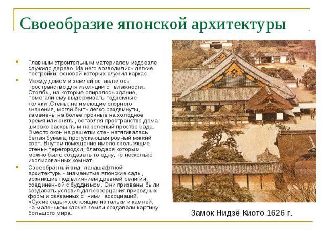 Своеобразие японской архитектуры Главным строительным материалом издревле служило дерево. Из него возводились легкие постройки, основой которых служил каркас. Между домом и землей оставлялось пространство для изоляции от влажности. Столбы, на которы…