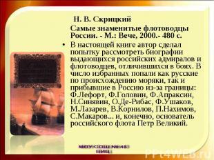 Н. В. Скрицкий Самые знаменитые флотоводцы России. - М.: Вече, 2000.- 480 с. В н