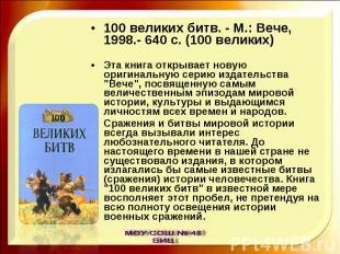 100 великих битв. - М.: Вече, 1998.- 640 с. (100 великих)Эта книга открывает нов