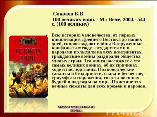 Соколов Б.В. 100 великих воин. - М.: Вече, 2004.- 544 с. (100 великих)Всю истори