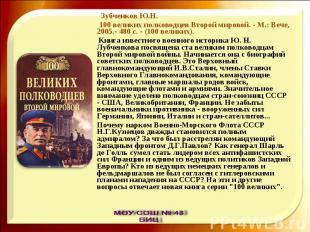 Зубченков Ю.Н. 100 великих полководцев Второй мировой. - М.: Вече, 2005.- 480 с.