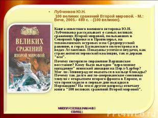 Лубченков Ю.Н. 100 великих сражений Второй мировой. - М.: Вече, 2005.- 480 с. -