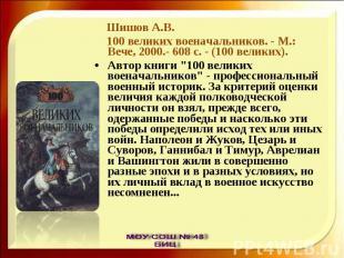 Шишов А.В. 100 великих военачальников. - М.: Вече, 2000.- 608 с. - (100 великих)