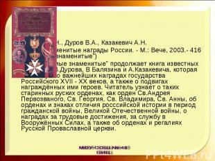 Балязин В.Н., Дуров В.А., Казакевич А.Н.Самые знаменитые награды России. - М.: В
