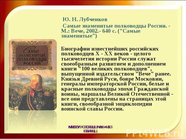Ю. Н. Лубченков Самые знаменитые полководцы России. - М.: Вече, 2002.- 640 с. (