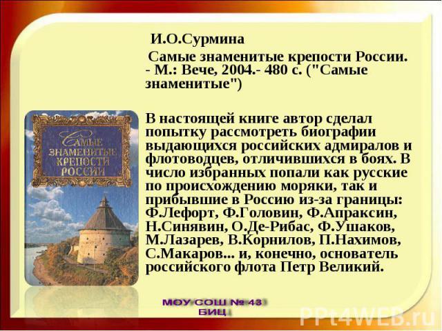 И.О.Сурмина Самые знаменитые крепости России. - М.: Вече, 2004.- 480 с. (