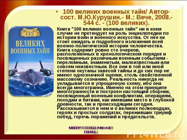 100 великих военных тайн/ Автор-сост. М.Ю.Курушин.- М.: Вече, 2008.- 544 с. - (100 великих).Книга