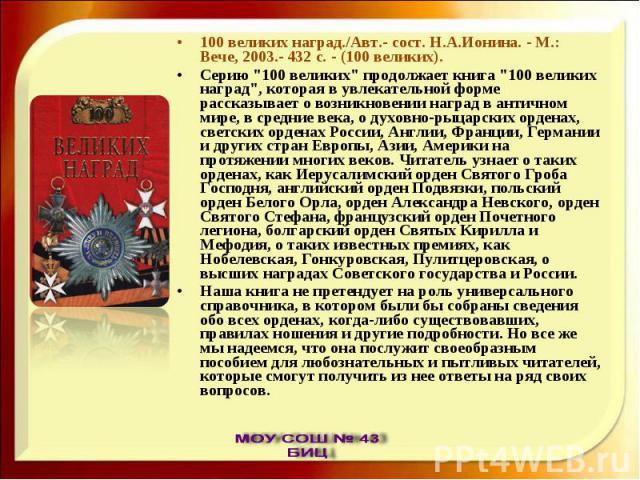 100 великих наград./Авт.- сост. Н.А.Ионина. - М.: Вече, 2003.- 432 с. - (100 великих).Серию