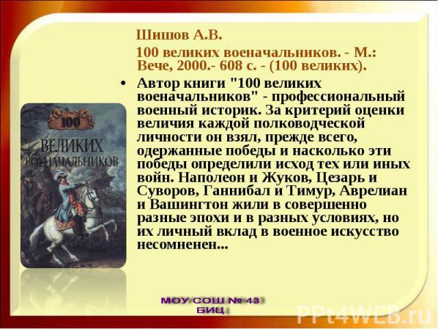 Шишов А.В. 100 великих военачальников. - М.: Вече, 2000.- 608 с. - (100 великих).Автор книги