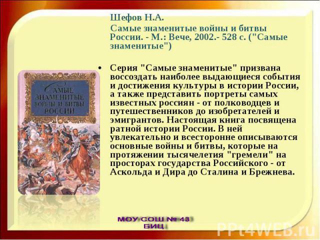 Шефов Н.А. Самые знаменитые войны и битвы России. - М.: Вече, 2002.- 528 с. (