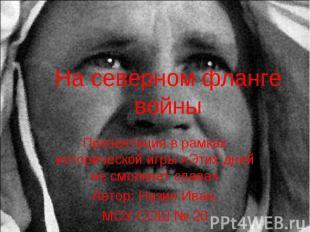 На северном фланге войны Презентация в рамках исторической игры «Этих дней не см