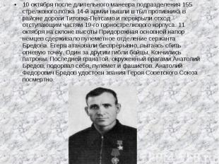 10 октября после длительного маневра подразделения 155 стрелкового полка 14-й ар