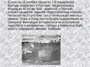 В ночь на 15 октября танкисты 7-й гвардейской бригады ворвались в Петсамо, продв