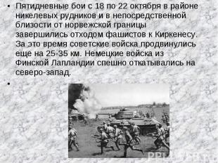Пятидневные бои с 18 по 22 октября в районе никелевых рудников и в непосредствен