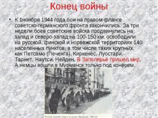 Конец войны К 1ноября 1944 года бои на правом фланге советско-германского фронта