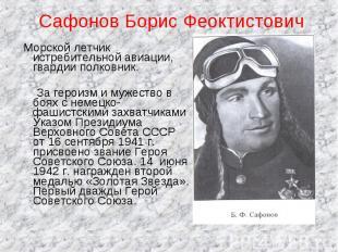 Сафонов Борис Феоктистович Морской летчик истребительной авиации, гвардии полков
