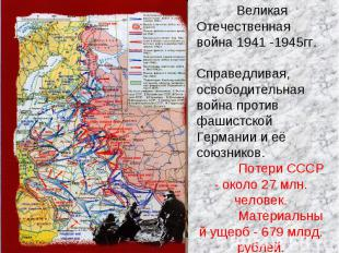 Великая Отечественная война 1941 -1945гг. Справедливая, освободительная война пр