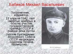 Бабиков Михаил Васильевич Пограничник, ефрейтор.11 апреля 1942 пал смертью храбр