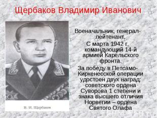 Щербаков Владимир Иванович Военачальник, генерал-лейтенант.С марта 1942 г. коман