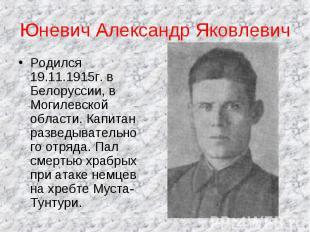 Юневич Александр Яковлевич Родился 19.11.1915г. в Белоруссии, в Могилевской обла
