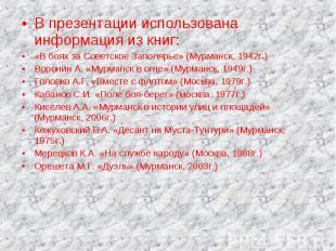 В презентации использована информация из книг:«В боях за Советское Заполярье» (М