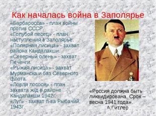 Как началась война в Заполярье «Барбаросса» - план войны против СССР.«Голубой пе