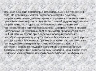 Военные действия в Заполярье возобновились 8 сентября 1941 года. Не добившись ус