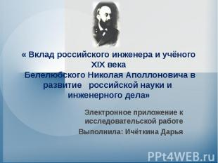 « Вклад российского инженера и учёного XIX века Белелюбского Николая Аполлонович