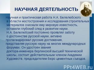 НАУЧНАЯ ДЕЯТЕЛЬНОСТЬ Научная и практическая работа Н.А. Белелюбского в области м