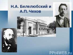 Н.А. Белелюбский и А.П. Чехов