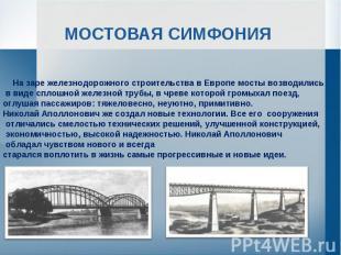 МОСТОВАЯ СИМФОНИЯ На заре железнодорожного строительства в Европе мосты возводил