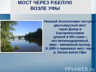 МОСТ ЧЕРЕЗ Р.БЕЛУЮ ВОЗЛЕ УФЫ Николай Аполлонович построилдвухъярусный мост через