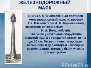 ЖЕЛЕЗНОДОРОЖНЫЙМАЯК В 1904 г. в Николаеве был построен железнодорожный маяк по п
