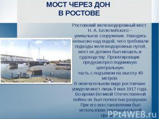 МОСТ ЧЕРЕЗ ДОН В РОСТОВЕ Ростовский железнодорожный мост Н. А. Белелюбского – ун