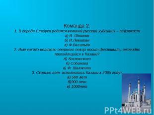 Команда 2.1. В городе Елабуга родился великий русский художник – пейзажиста) И .