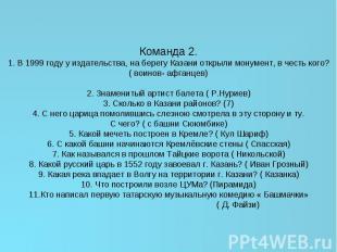 Команда 2.1. В 1999 году у издательства, на берегу Казани открыли монумент, в че