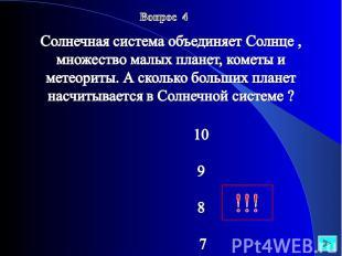 Вопрос 4 Солнечная система объединяет Солнце , множество малых планет, кометы и