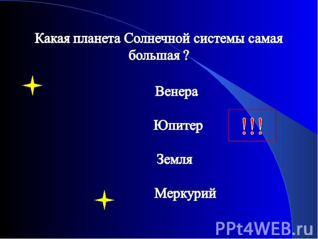 Какая планета Солнечной системы самая большая ? Венера Юпитер Земля Меркурий